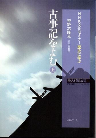 NHK文化セミナー 歴史に学ぶ 古事記をよむ (上下巻2冊揃:放送テキスト)