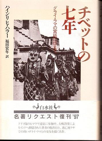 チベットの七年 ダライ・ラマの宮廷に仕えて (新装復刊)