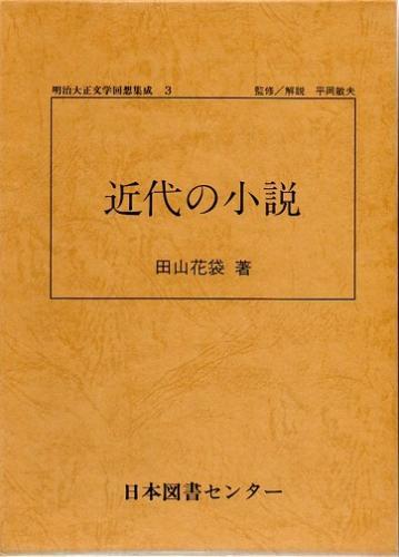 近代の小説 (明治大正文学回想集成3)