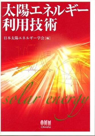 太陽エネルギー利用技術