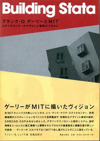 フランク・O・ゲーリーとMIT ステイタセンターのデザインと建設のプロセス