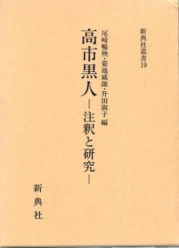 高市黒人 注釈と研究 (新典社叢書 19)