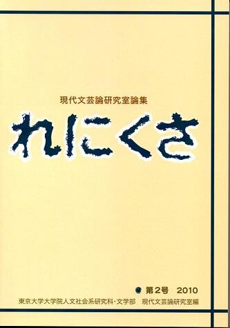 現代文芸論研究室論集 れにくさ 第2号 2010