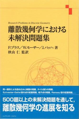 離散幾何学における未解決問題集