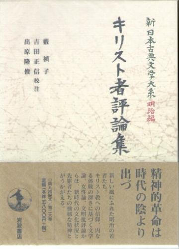 新 日本古典文学大系 明治編 26 キリスト者評論集
