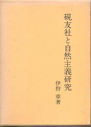 硯友社と自然主義研究