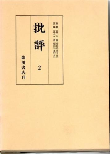 『批評』 2 第2巻5号(昭和15年5月)~第2巻12号(昭和15年12月)まで