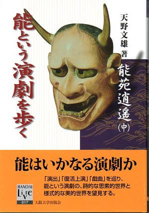 能苑逍遥 (中) 能という演劇を歩く (阪大リーブル 17)