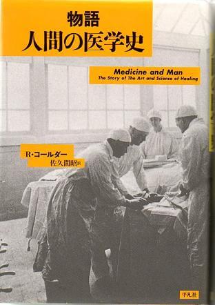 物語 人間の医学史