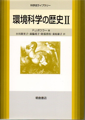 環境科学の歴史 2 (科学史ライブラリー)
