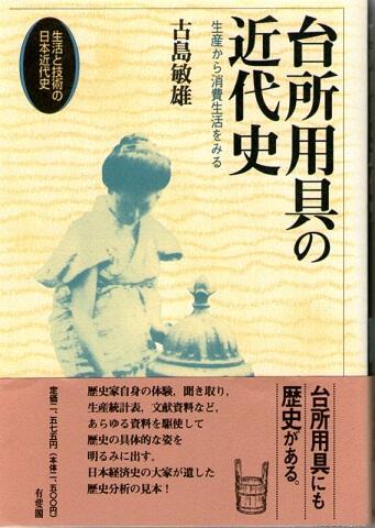 台所用具の近代史 生産から消費生活をみる (生活と技術の日本近代史)