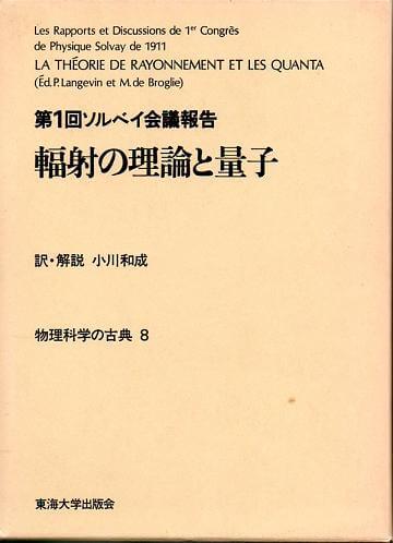 物理科学の古典 8 第1回ソルベイ会議報告 輻射の理論と量子