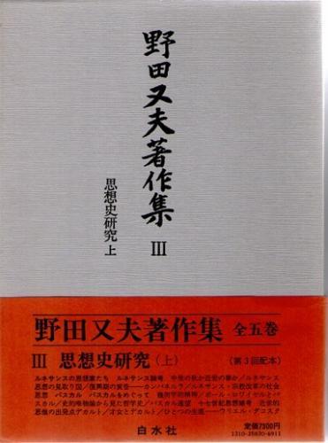 野田又夫著作集 3 思想史研究(上)