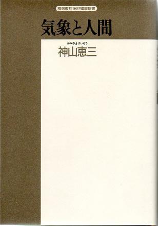 気象と人間 (精選復刻 紀伊國屋新書)