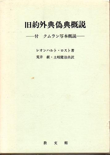 旧約外典偽典概説 付・クムラン写本概説