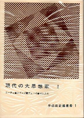 現代の大思想家 1 ニーチェ/ケインズ/デューイ/マルクス (早稲田新鐘叢書 1)