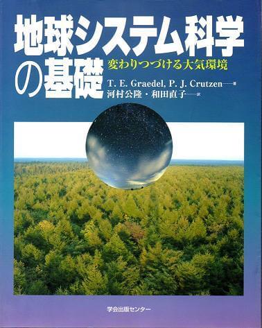 地球システム科学の基礎 変わりつづける大気環境