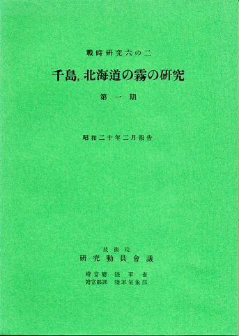 戦時研究六の二 千島、北海道の霧の研究 第一期 (復刻版)