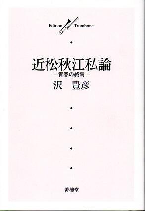 近松秋江私論 青春の終焉 (トロンボーン叢書)
