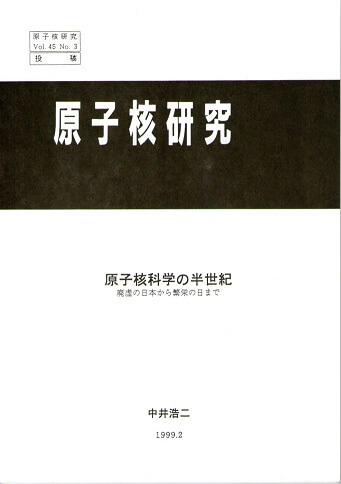 『原子核研究 Vol.45 No.3』の中井浩二氏論文の抜刷 原子核科学の半世紀-廃墟の日本から繁栄の日まで