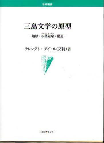 三島文学の原型 始原・根茎隠喩・構造 (学術叢書)