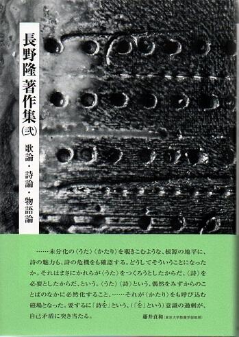 長野隆著作集 弐(第2巻) 歌論・詩論・物語論