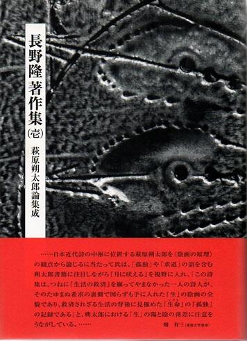 長野隆著作集 壱(第1巻) 萩原朔太郎論集成