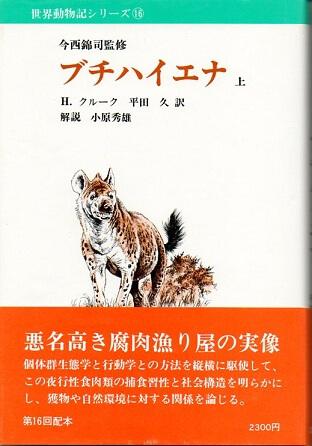 世界動物記シリーズ 16・17 ブチハイエナ (上下巻2冊揃)