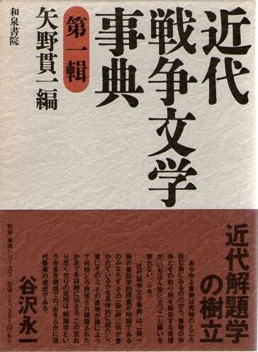 近代戦争文学事典 第1輯
