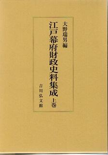 江戸幕府財政史料集成 上巻