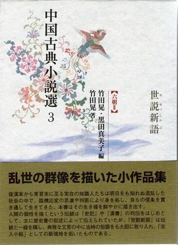 中国古典小説選 3 世説新語 〈六朝 2〉