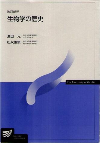 改訂新版 生物学の歴史 (放送大学教材)