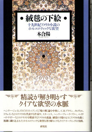 絨毯の下絵 十九世紀アメリカ小説のホモエロティックな欲望