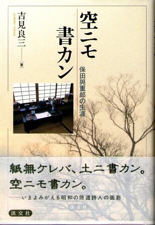空ニモ書カン 保田與重郎の生涯