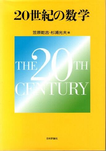 20世紀の数学