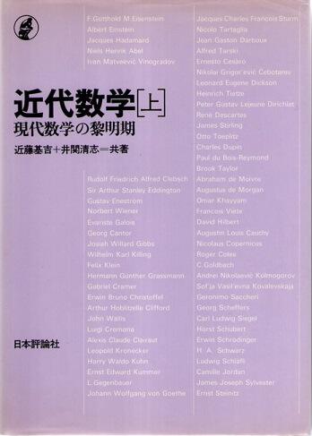 近代数学 現代数学の黎明期 (上下巻2冊揃)