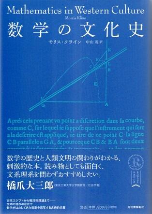 数学の文化史
