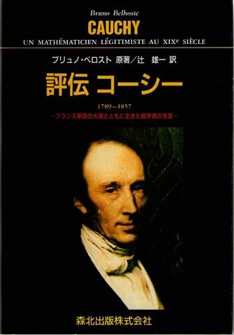 評伝 コーシー フランス革命の大波とともに生きた数学者の生涯