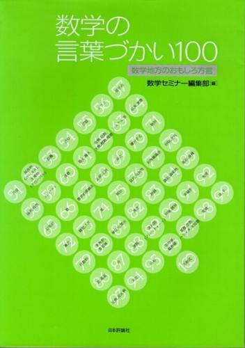 数学の言葉づかい100 数学地方のおもしろ方言
