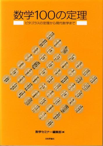 数学100の定理 ピタゴラスの定理から現代数学まで