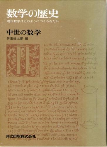 数学の歴史 現代数学はどのようにつくられたか 2 中世の数学