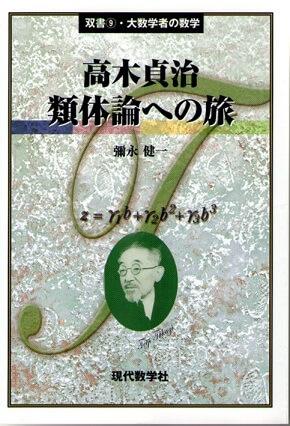 高木貞治 類体論への旅 (双書9・大数学者の数学)