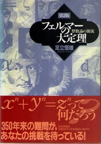 フェルマーの大定理 整数論の源流 (第2版)