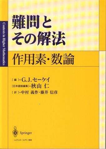 難問とその解法 作用素・数論