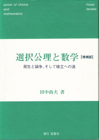 選択公理と数学 発生と論争、そして確立への道 (増補版)