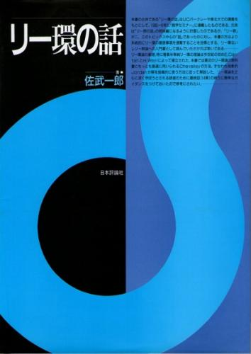 リー環の話 (旧版)