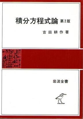 積分方程式論 第2版 (岩波全書 117)