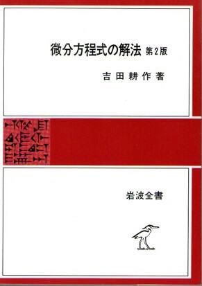 微分方程式の解法 第2版 (岩波全書 189)