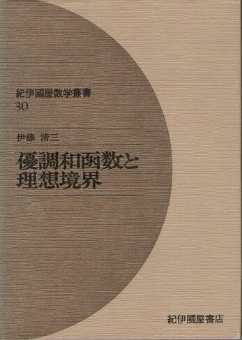 優調和函数と理想境界 (紀伊國屋数学叢書 30)