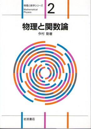 物理と関数論 (物理と数学シリーズ 2)